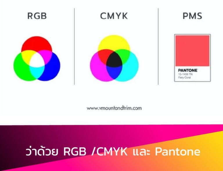 ว่าด้วย RGB / CMYK และ Pantone
